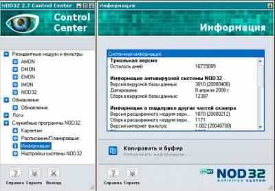 Скачать ESET NOD32 3.0.669.0 + пожизненный. бесплатно книги по праву ска